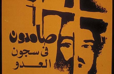 الفنان اللبناني إميل منعم، ١٩٨١، من أرشيف ملصق فلسطين