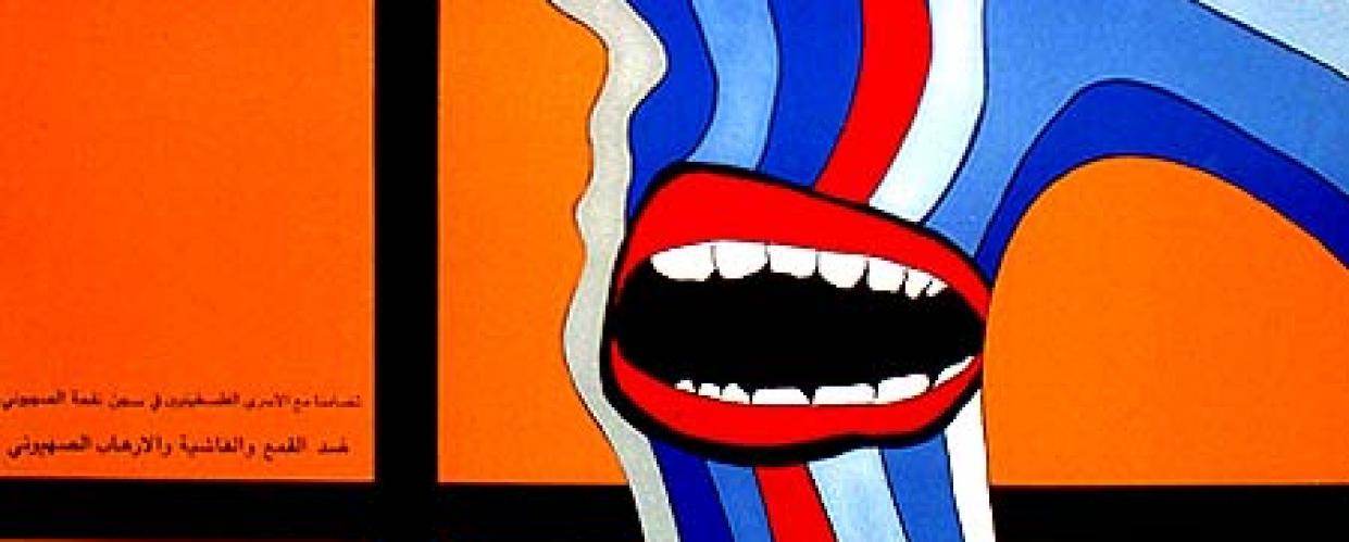 بوستر لفنان غير معروف، 1983، من موقع بوستر فلسطين