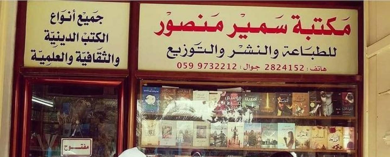الصفحة الرسمية لمكتبة سمير منصور على فيسبوك