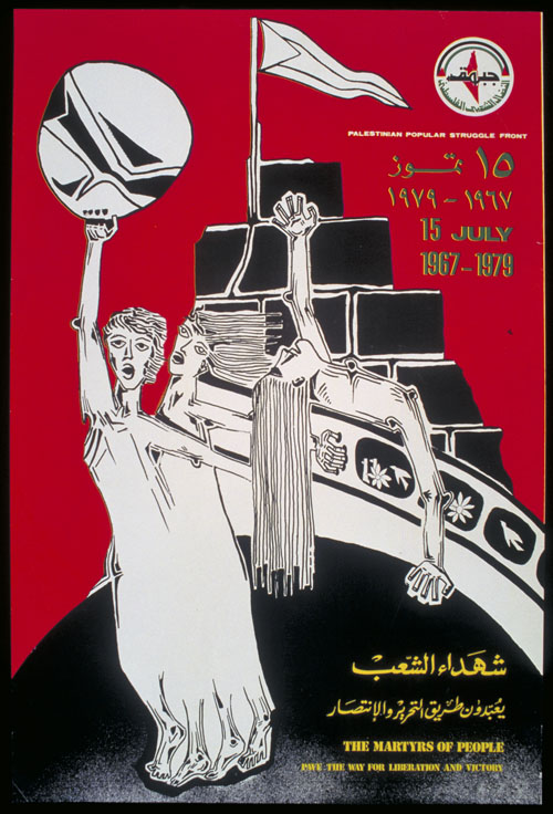 PLO poster commemorating Palestinian martyrs, 1979.